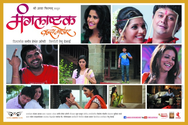 Mangalashtak once more marathi movie